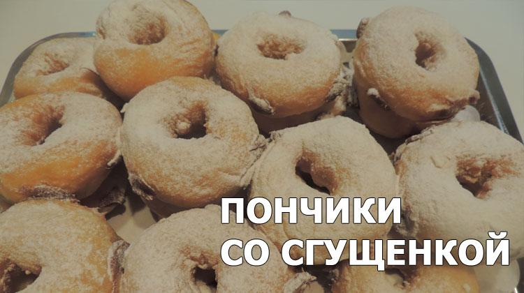 Рецепт пончиков на сгущенке в домашних условиях