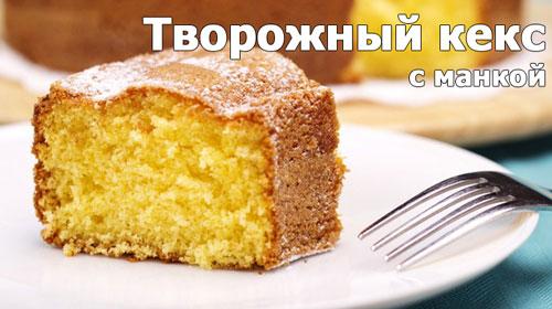 Рецепт творожного кекса с манкой